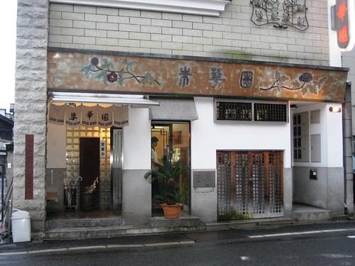 尾道ラーメン 朱華園 画像 14