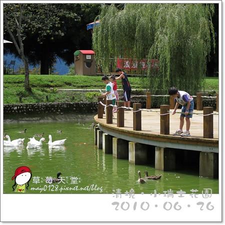 清境小瑞士花園91-2010.06.26
