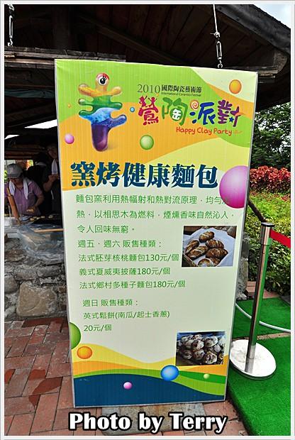 陶瓷博物館 (4)