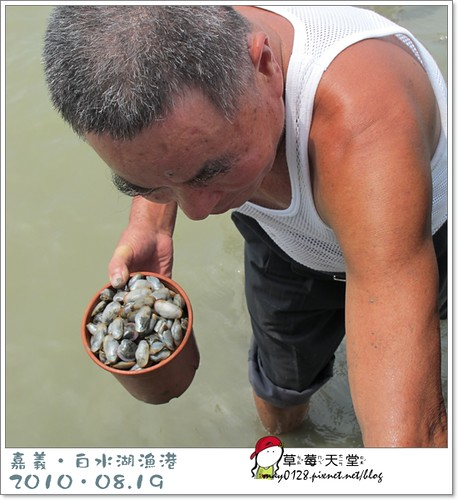 白水湖漁港108-2010.08.19