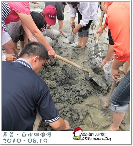 白水湖漁港92-2010.08.19