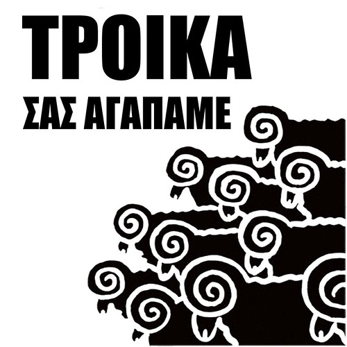 ΤΡΟΙΚΑ, ΣΑΣ ΑΓΑΠΑΜΕ - TROIKA, WE LOVE YOU