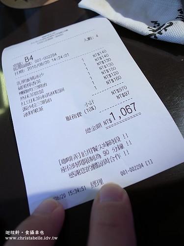 咖啡弄帳單