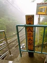 100814 御岳山→日ノ出山