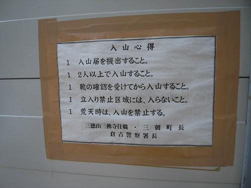 三徳山三佛寺(投入堂)@鳥取県-05