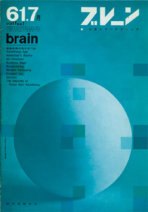 71_brain03