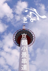 【夏日小串連】眾人眼中的京都小景