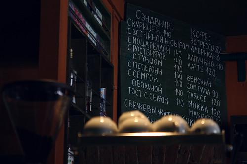 Кафе Люди как люди