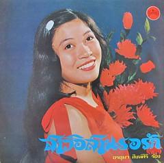 Onuma Singsiri: LP Mae Kha Som Tum (Papaya Salad Merchant)