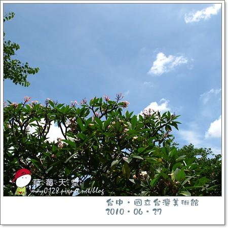 台中國美館86-2010.06.27