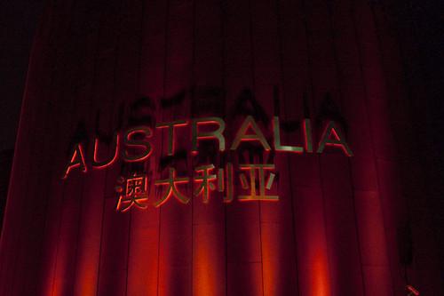 澳洲館—夜間外觀
