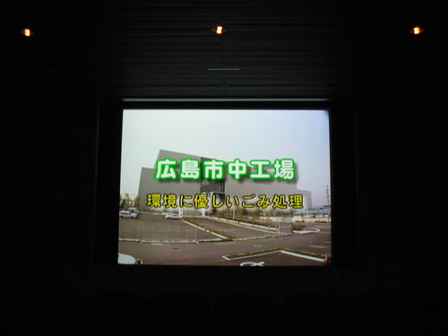広島市 中工場 見学 画像 9
