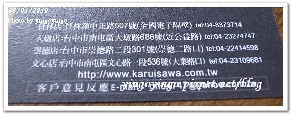 輕井澤鍋物990801_R0013993