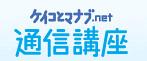ケイコとマナブ.net header