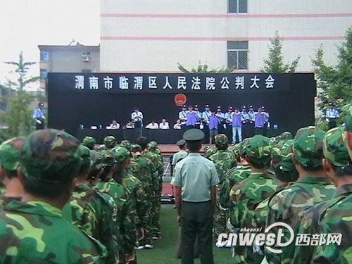 渭南公判大会