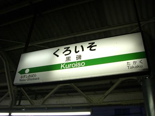 黒磯駅/Kuroiso Station