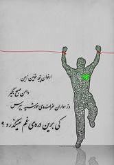 -  :   (sabzphoto) Tags: farshad iranelection soltani   greenmovement sultani postersofprotest