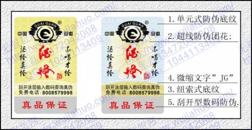 无假货网提供防伪油墨标签纸防伪标签制作-张磊【手机13472042008,QQ:1044113409】