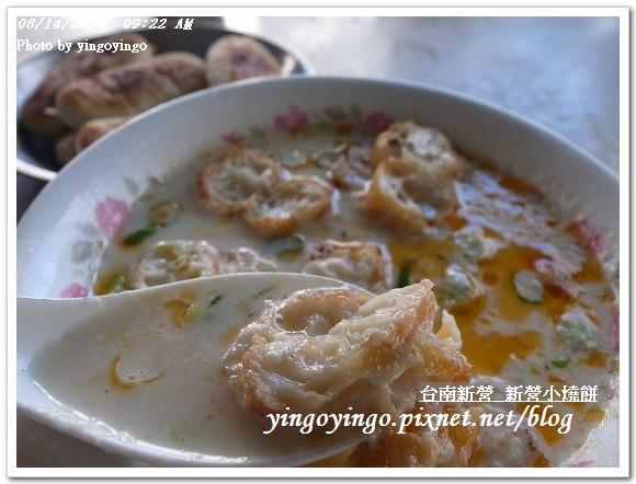 台南新營_新營小燒餅990814_R0014228