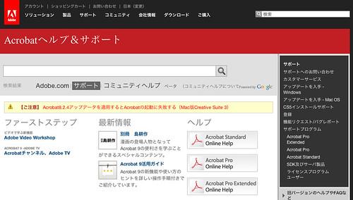 Adobe:Acrobatサポートセンター - Acrobatヘルプ&サポート