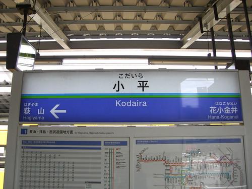 小平駅/Kodaira Station