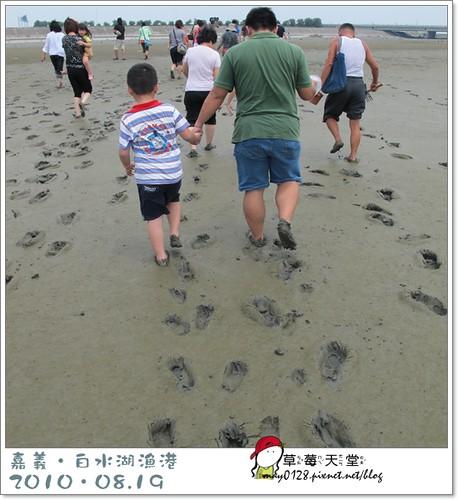 白水湖漁港81-2010.08.19