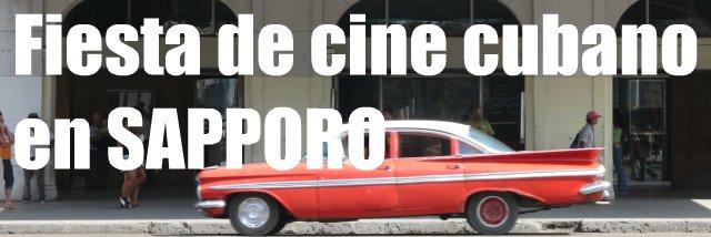 キューバ映画祭inサッポロ2010、9月8日開催