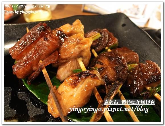 櫻井家和風輕食屋990811_R0014208