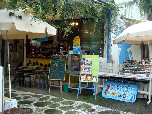 華山咖啡園區