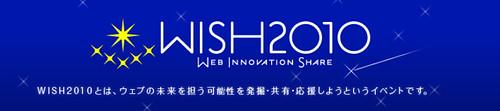 wish2010 logo