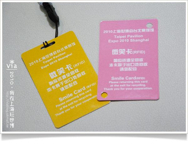 【上海世博旅】via玩浦西城市範例區~台北館一樣好玩!8