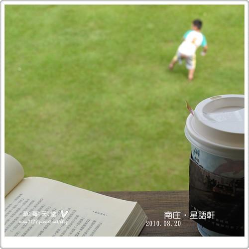 南庄星語軒11-2010.08.20