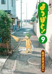mandori36_yotsubato