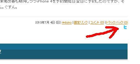 100705-BlogTwitterIcon