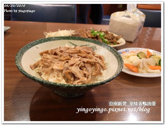 台南新營_華味香鴨肉羹990620_R0013091