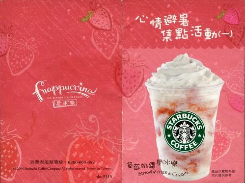 2004草莓奶霜星冰樂 - 1