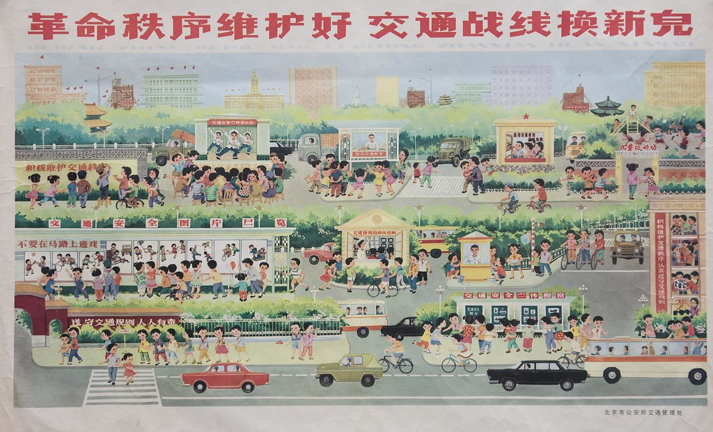 Safeguard the Orderliness of the Revolution: Transportation Is Getting a New Look 革命秩序维护好,交通战线换新貌