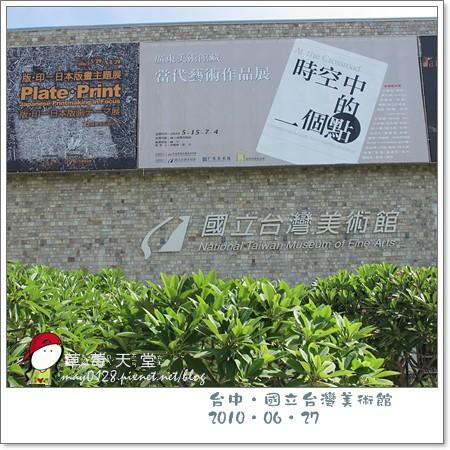 台中國美館6-2010.06.27