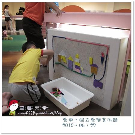 台中國美館61-2010.06.27