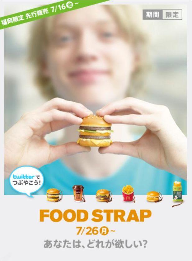 Johan Erik Goransson0241_McDonald's Food Strap 2010_07