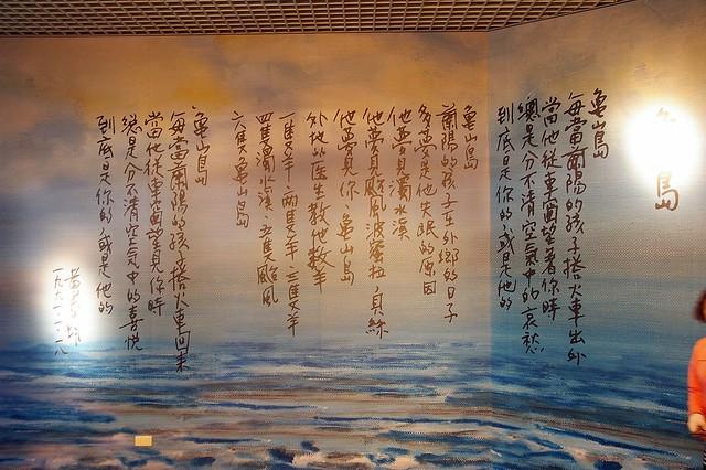 IMGP0592_龜山島