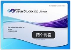 微软大作:Visual Studio 2010 简体中文旗舰、专业版下载 | 爱软客