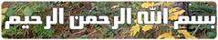 كتاب علمـاء عـلمـوا الـعـالـم