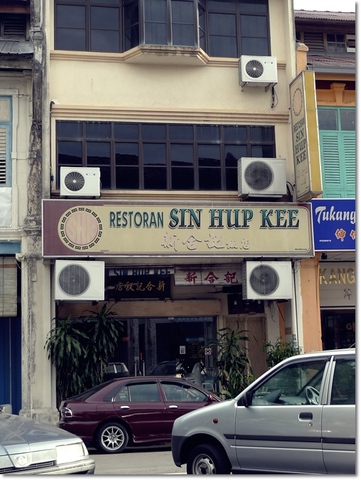 Sin Hup Kee Restaurant Ipoh