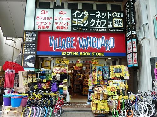 東京高円寺,純情商店街