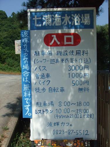 波輝カフェ 七浦 海水浴場の画像 1