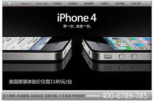 iPhone 4 Product Page Knockoff