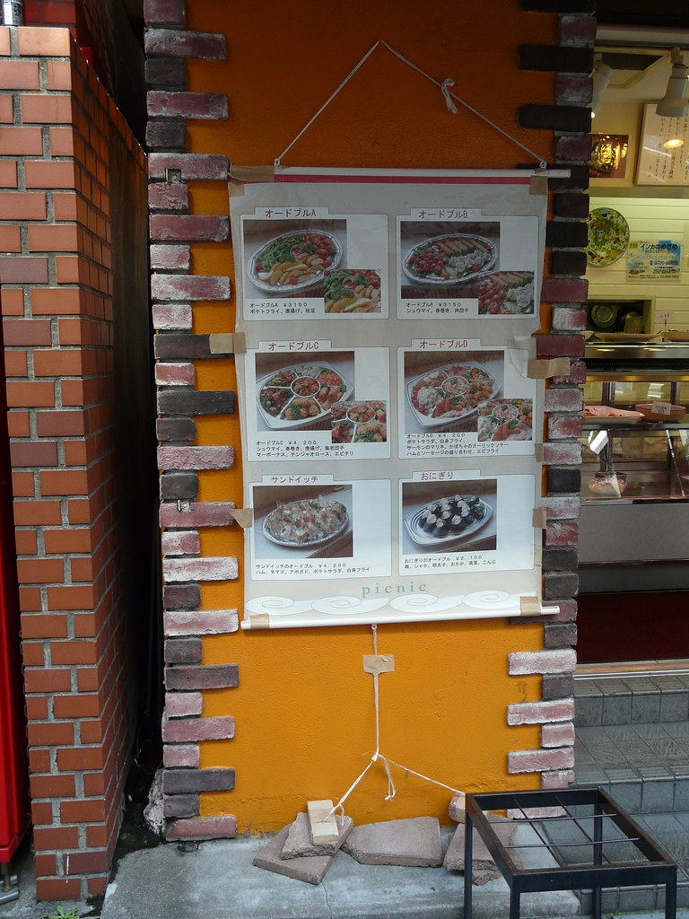 Menu Secured in Bricks, Twine, and Tape