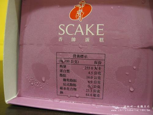 香帥英式紅茶鮮果雪藏營養標示