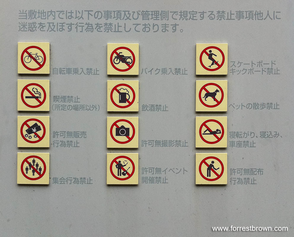 Japanese sign with a long list of things you can't do. Basically, don't do anything.